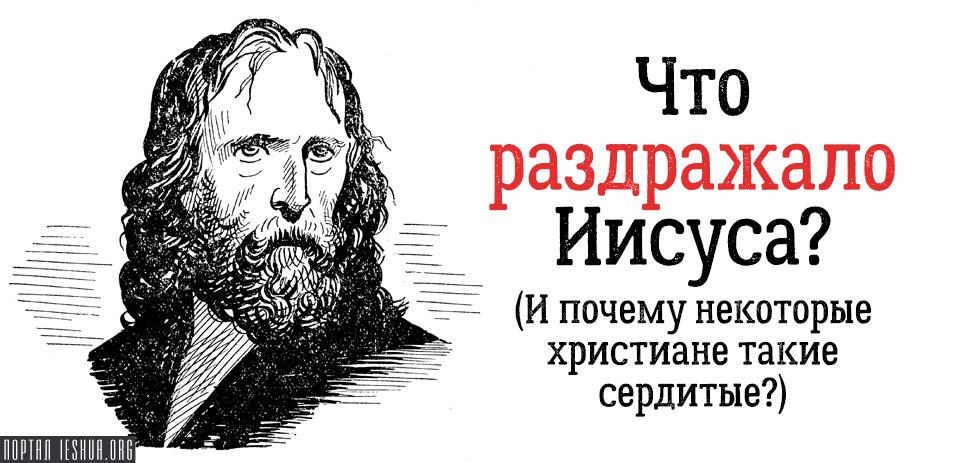 Что раздражало Иисуса? (И почему некоторые христиане такие сердитые?)