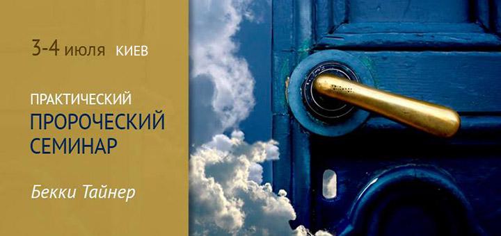 3-4 июля - пророческие семинары с Бекки Тайнер в Киеве
