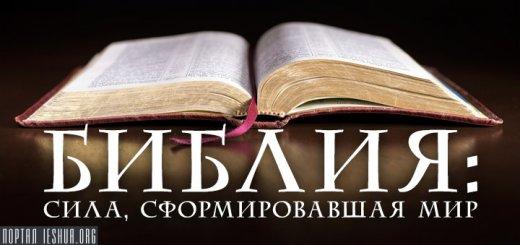 Библия: сила, сформировавшая мир