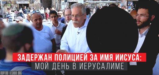 Задержан полицией за имя Иисуса: мой день в Иерусалиме