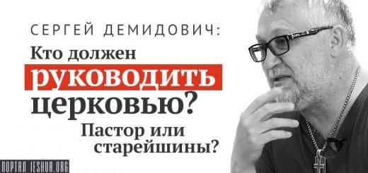 Сергей Демидович: Кто должен руководить церковью? Пастор или старейшины?
