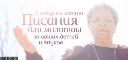 3 мощных места Писания для молитвы за ваших детей и внуков