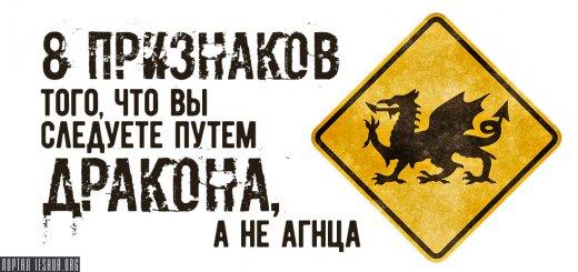 8 признаков того, что вы следуете путём дракона, а не агнца