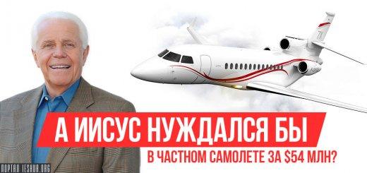 А Иисус нуждался бы в частном самолёте за 54 млн долларов?