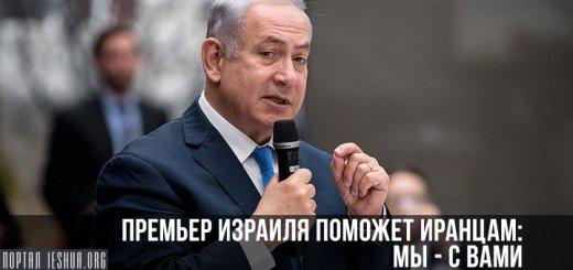 Премьер Израиля поможет иранцам: Мы - с вами