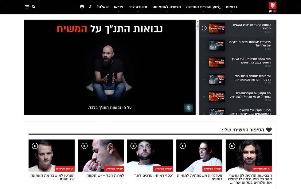 israeli-gospel3