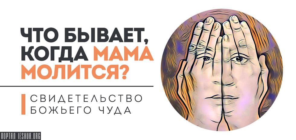 Что бывает, когда мама молится?