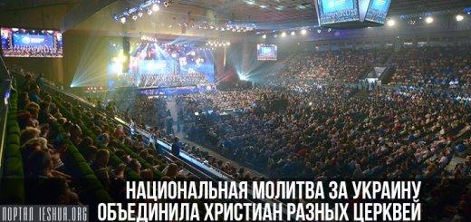 Национальная Молитва за Украину объединила христиан разных церквей