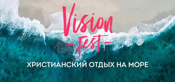 В Украине пройдет ежегодный фестиваль для всей семьи Vision Fest