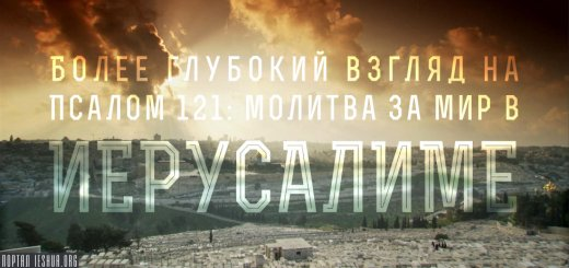 Более глубокий взгляд на Псалом 121: молитва за мир в Иерусалиме