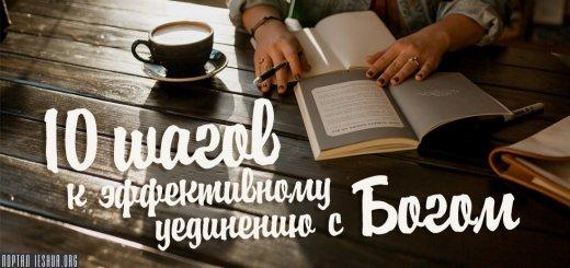 10 шагов к эффективному уединению с Богом