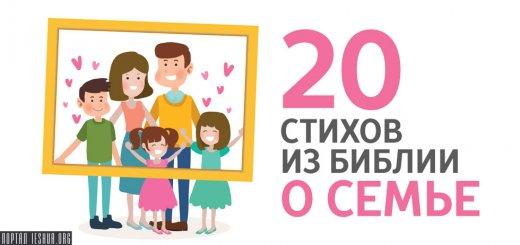 20 стихов из Библии о семье