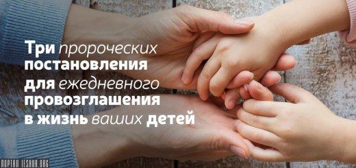 3 пророческих постановления для ежедневного провозглашения в жизнь ваших детей