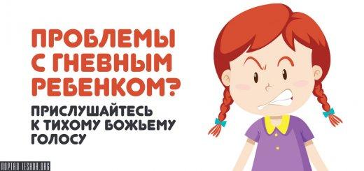 Проблемы с гневным ребенком? Прислушайтесь к тихому Божьему голосу