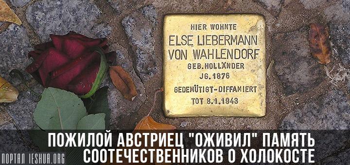 """Пожилой австриец """"оживил"""" память соотечественников о Холокосте"""