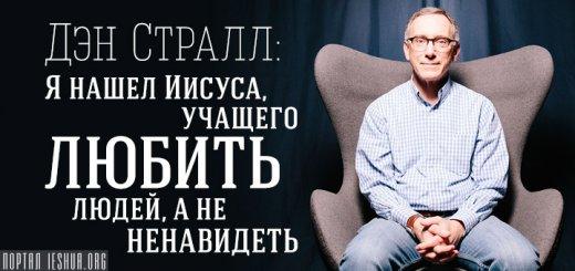 Дэн Стралл: Я нашёл Иисуса, учащего ЛЮБИТЬ людей, а не НЕНАВИДЕТЬ