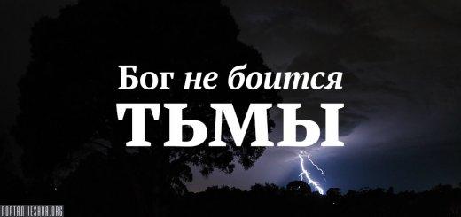 Бог не боится тьмы
