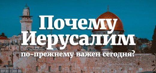 Почему Иерусалим по-прежнему важен сегодня?