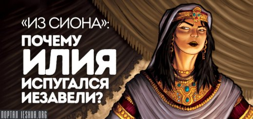 «Из Сиона»: Почему Илия испугался Иезавели?