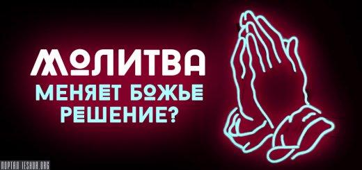 Молитва меняет Божье решение?