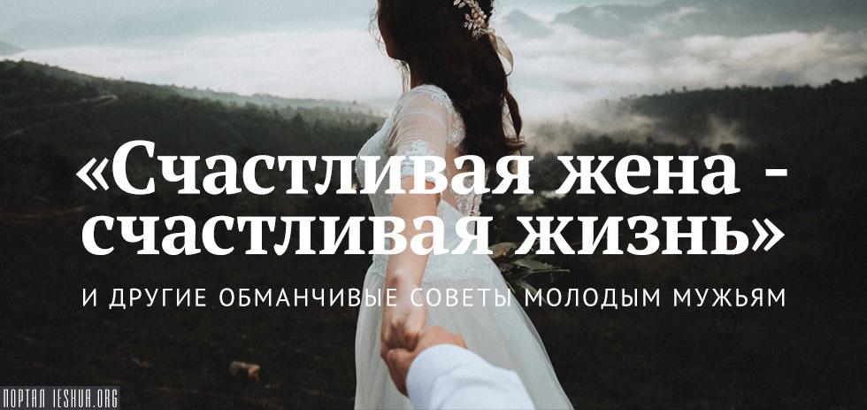 «Счастливая жена - счастливая жизнь»