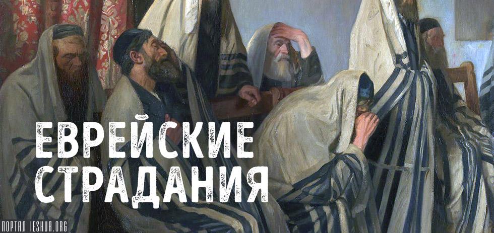 Еврейские страдания