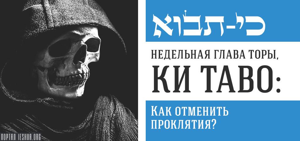 Глава Торы. Ки Таво: Как отменить проклятия?