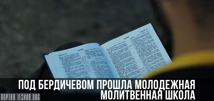 Под Бердичевом прошла Молодежная Молитвенная Школа