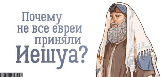 Почему не все евреи приняли Иешуа?