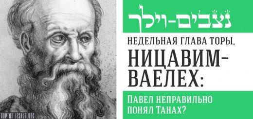 Глава Торы. Ницавим–Ваелех: Павел неправильно понял Танах?