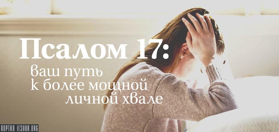 Псалом 17: ваш путь к более мощной личной хвале