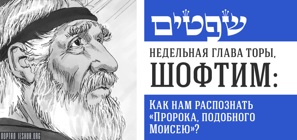 """Глава Торы. Шофтим: Как нам распознать """"Пророка, подобного Моисею""""?"""