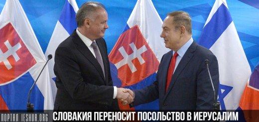 Словакия переносит посольство в Иерусалим
