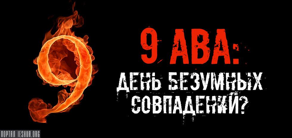 9 Ава: день безумных совпадений?