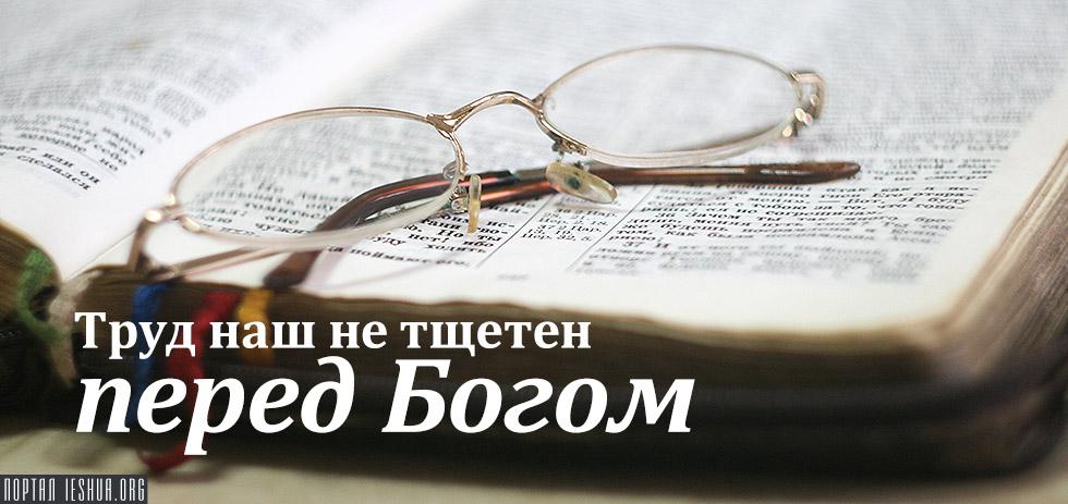 Труд наш не тщетен перед Богом