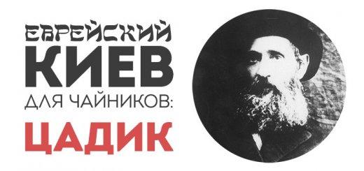 Еврейский Киев для чайников: Цадик