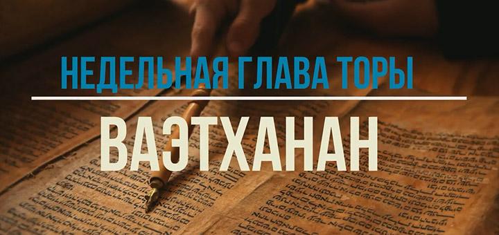 Ваетханан: Божья любовь