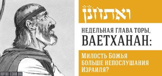 Глава Торы. Ваетханан: Милость Божья больше непослушания Израиля?
