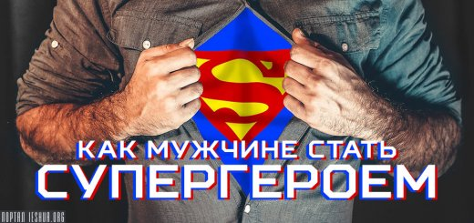 Как мужчине стать супергероем
