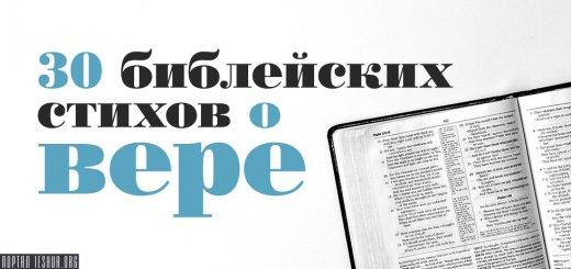 30 библейских стихов о вере