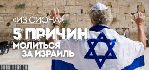 «Из Сиона»: Пять причин молиться за Израиль