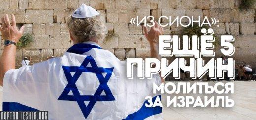 «Из Сиона»: Ещё пять причин молиться за Израиль