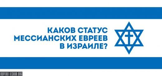 Каков статус мессианских евреев в Израиле?