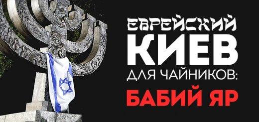 Еврейский Киев для чайников: Бабий Яр