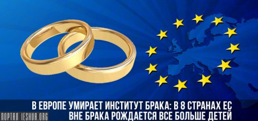 В Европе умирает институт брака: в 8 странах ЕС вне брака рождается все больше детей