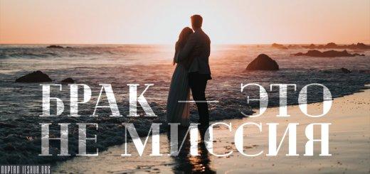 Брак - это не миссия