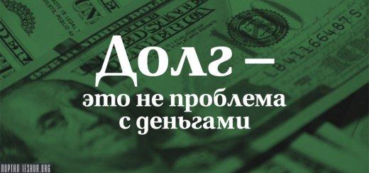 Долг - это не проблема с деньгами