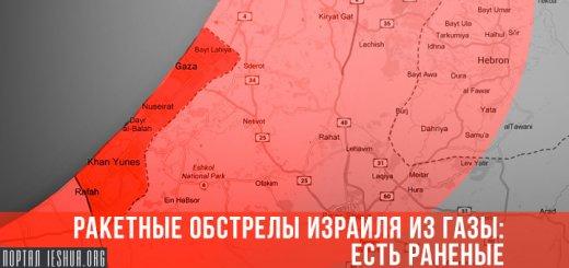 Ракетные обстрелы Израиля из Газы: есть раненые