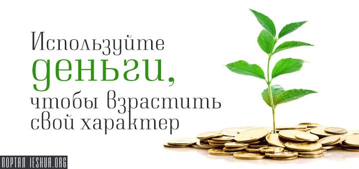 Используйте деньги, чтобы взрастить свой характер