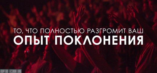 То, что полностью разгромит ваш опыт поклонения
